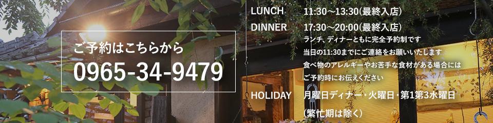 ご予約はこちらから 0965-34-9479