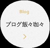 ブログ飯々珈々
