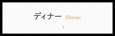 ディナーのご紹介